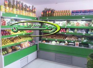 یخچال میوه فروشی